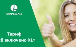 Мегафон тарифный план xl