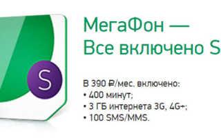 Тариф все включено s мегафон санкт петербург