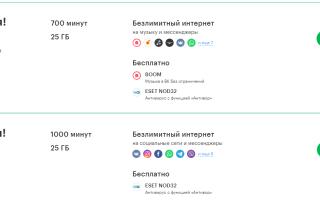 Тарифы мегафон в иркутской области на интернет
