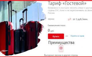 Тариф смарт мтс курск
