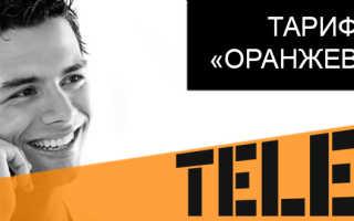 Тарифы теле2 пермь сотовая связь оранжевый