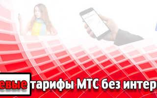 Тарифы мтс рязань 2020 мобильные без интернета