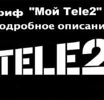 Тарифы теле2 арзамас