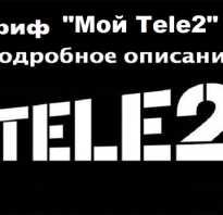 Тарифы от теле2