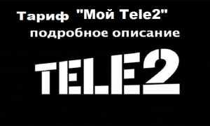 Тарифы теле2 калужская обл