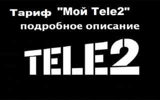 Тарифы теле2 саратовская область 2020