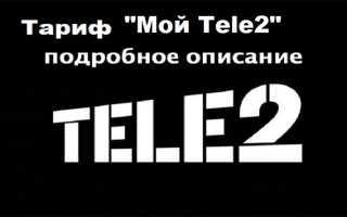 Тарифы теле2 южно сахалинск