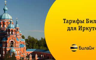 Тарифные планы билайн иркутская область