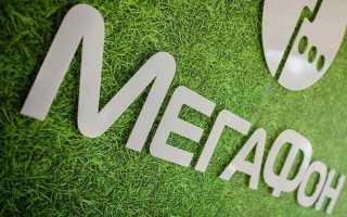 Подобрать тариф мегафон по параметрам поволжье
