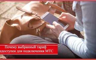 Тариф ожидает подключения мтс
