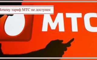 Тариф недоступен для подключения мтс