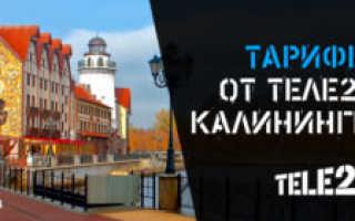Тарифы теле2 коми 2020