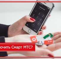 Тариф мтс 550 рублей