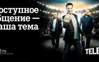 Тарифы теле2 пермский край на интернет