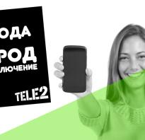 Теле2 белгород тарифы для телефона