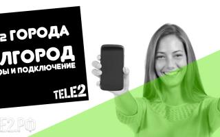 Теле2 тарифы белгородская область интернет с телефона