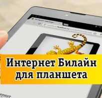 Тарифы билайн для планшета интернет