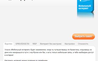 Теле 2 тарифы на интернет казахстан