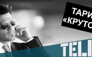 Тарифы теле2 в казахстане крутой