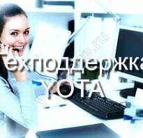 Оператор yota номер телефона