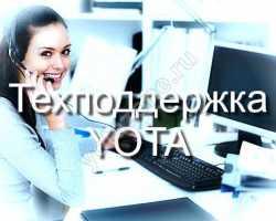 Как связаться с оператором yota с мобильного