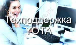 Yota телефон оператора