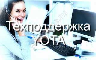 Оператор мобильной связи yota