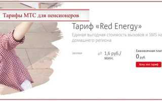 Тарифы мтс москва без интернета для пенсионеров
