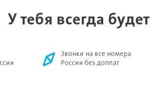 Йота официальный сайт все тарифы