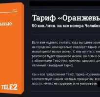 Тарифный план оранжевый теле2