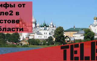 Тарифы теле2 ростовская область 2020 сотовая связь