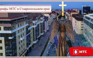 Тарифы мтс ставропольский край 2020 без интернета