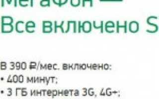 Тариф все включено s мегафон 250